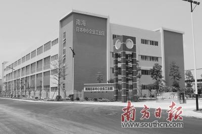 南海日本中小企业工业园已吸引一批日资企业进驻。资料图片