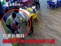 官方公布携程亲子园调查:现代家庭杂志社社长被撤