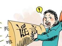 广州警方:湖北前首富兰世立发不实言论 敦促其自首