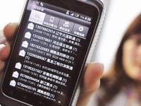 揭阳团伙群发虚假短信78万条 曾致准女大学生自杀