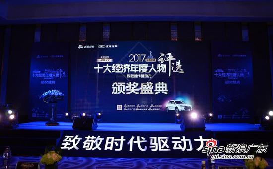 2017华南区十大经济年度人物评选颁奖盛典现场