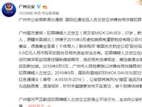 广州警方敦促前湖北首富兰世立自首 诈骗3.5亿元