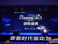 2017华南十大年度经济人物诞生 探析获奖企业家成功的秘密