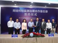 广东将建网络传销监测治理基地 打造无传销网络平台