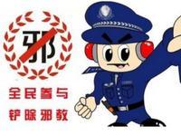 广州8名群众举报邪教违法行为获奖励 最高奖金3万