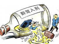 惠州已查处酒驾6584人 醉驾者或面临吊销执照等处罚