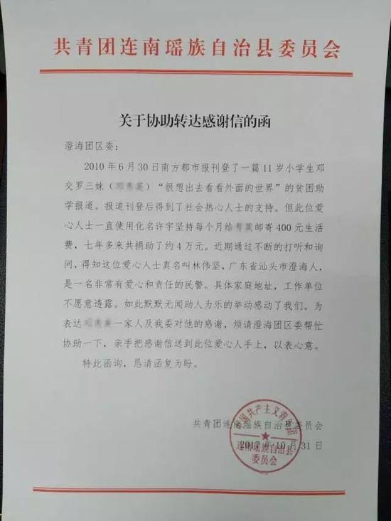 连南团委寄到澄海团委的函