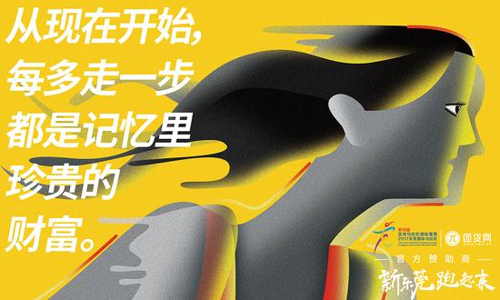 团贷网携手2017东莞国际马拉松