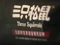 三只松鼠一年内涉10起诉讼 IPO须跨三道坎