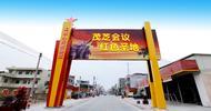 潮州70公里红色文化长廊