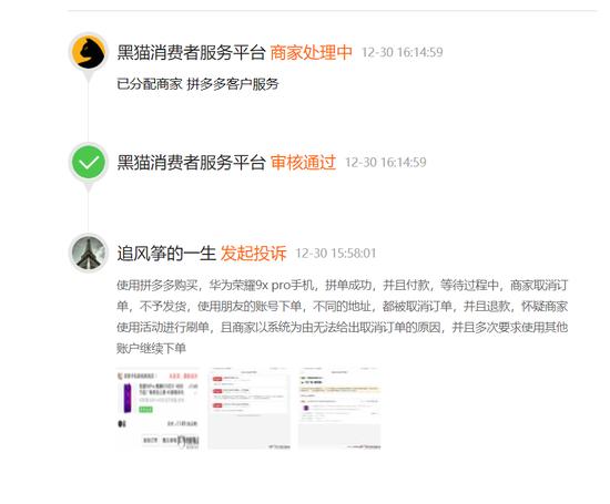 黑猫投诉广东站页面