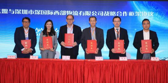 (深圳市深国际西部物流发展有限公司与国外电商企业代表签署了战略合作框架协议)