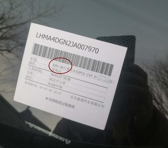 (挡风玻璃上的标签,车型标注为2017款 图由刘先生提供 红色标注为编辑添加)