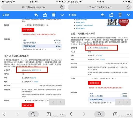 系统生成的另一张订单上,显示为两名入住人信息
