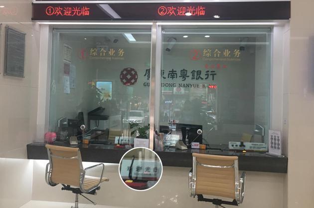 """新浪广东神秘访客探访时,广东南粤银行环市东支行的综合业务柜台均无人办公,有一个柜台虽写着""""欢迎光临"""",但亦无柜员在岗。"""