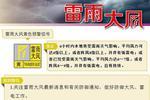 广州多区雷雨大风黄色预警生效