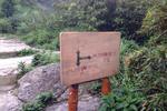 安徽福利彩票罗浮山一游客被捅身亡