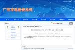 广州从化20日发生两次地震