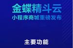 金蝶软件精斗云怎么样?