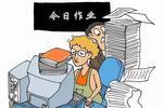 广东各级教育部门检查超额作业