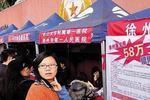 广州大型人才招聘大会开幕