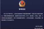 广东普宁一男子持刀伤人致1死3伤