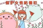 深圳公安回应侵害女性案件