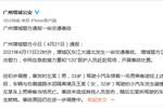 广州警方调查中特斯拉失控事件
