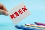 教育局建议保存校外培训机构单据以备维权