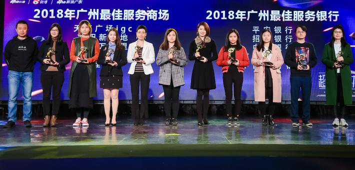 """平安银行等获""""2018年广州最佳服务银行"""""""