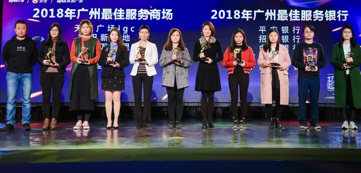 """天汇广场igc等获""""2018年广州最佳服务商场"""""""