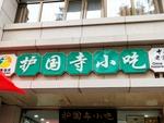 老北京豆汁探店