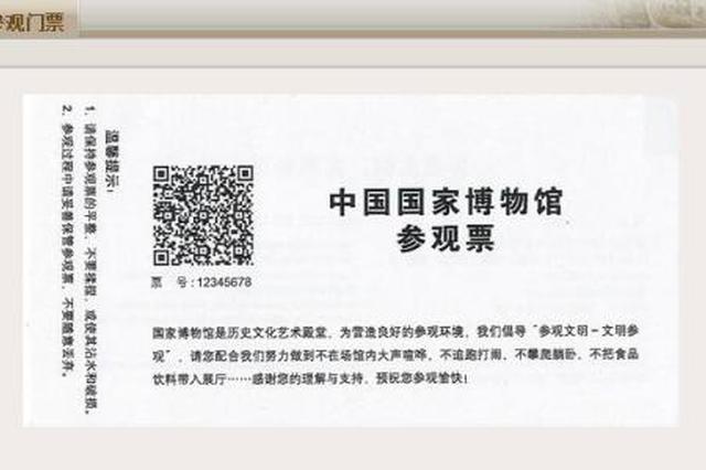 3月8日,国博官方微博发文,宣布取消纸质门票。微博截图