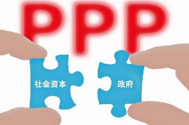 深圳首次出台PPP实施细则 新一轮投资信心将重塑