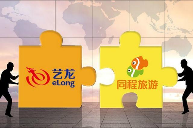 同程艺龙赴港启动IPO计划 前两大股东为腾讯和携程