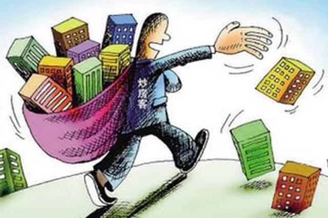 涉房审计风暴:贷款违规流向房市 多企持有房产闲置