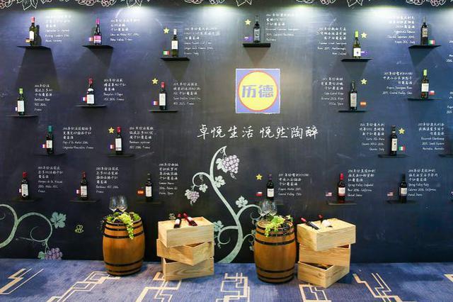 历德超市进驻国内电商平台 上线24款精选葡萄酒