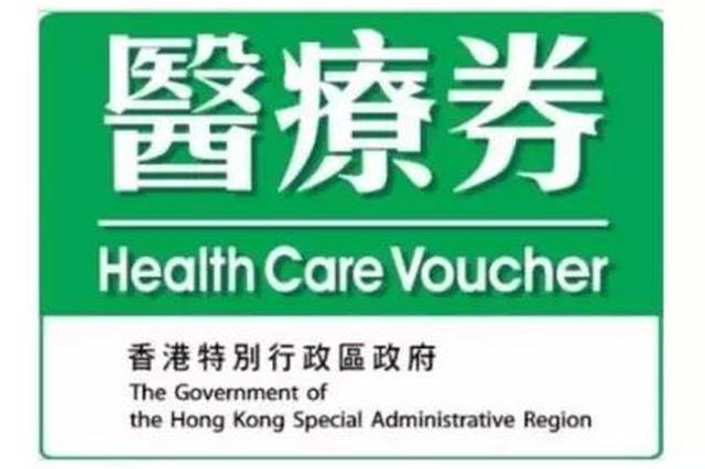 香港与内地研究将医疗券计划拓展至大湾区医院通用