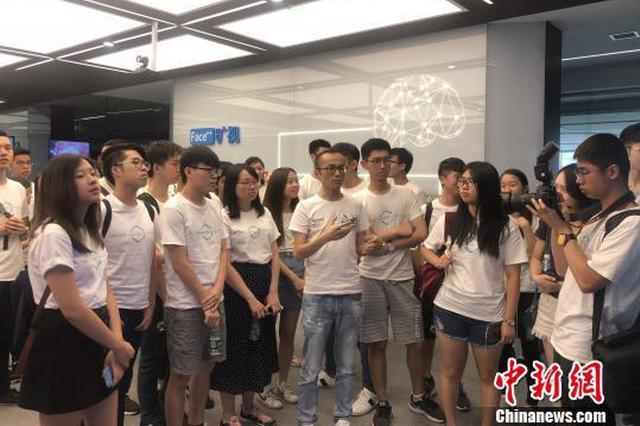 在京实习的香港大学生参访内地企业 了解人工智能技术