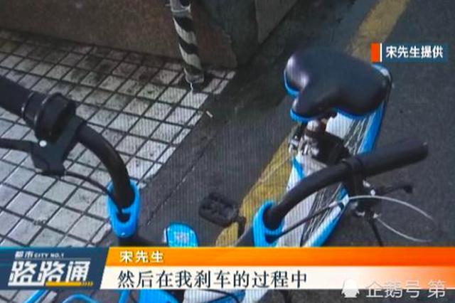 深圳男子骑共享单车刹车失灵受伤 拖1个月获500赔偿
