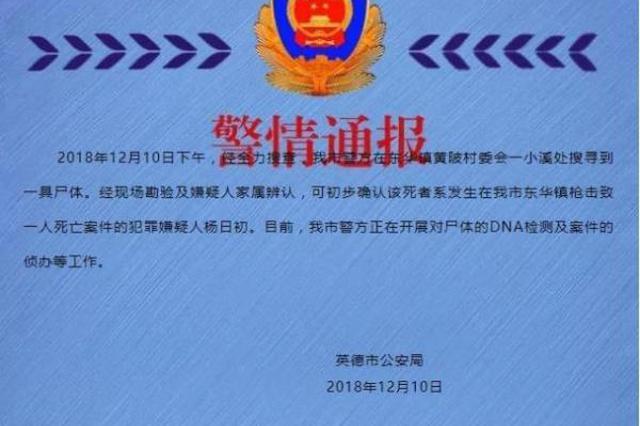 (原题为《我市警方搜寻到一具尸体,初步确认其身份系犯罪嫌疑人杨日初》)