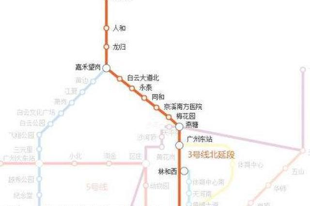 广州地铁三号线继续试行机场北双向直通番禺广场