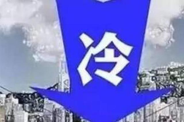 广州今起降温最高降7℃ 广东部分地区明天最低3℃