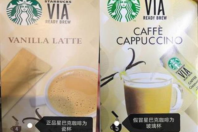 真假星巴克速溶咖啡对比图。新京报实习生 许文豪 摄