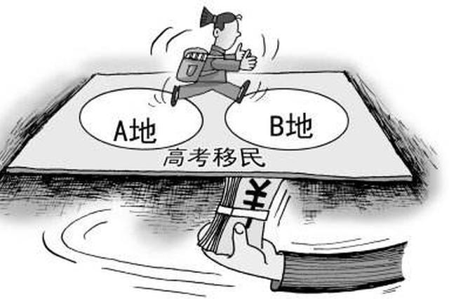 """广东治理""""高考移民""""  5月10日前全面排查外省转入学生"""