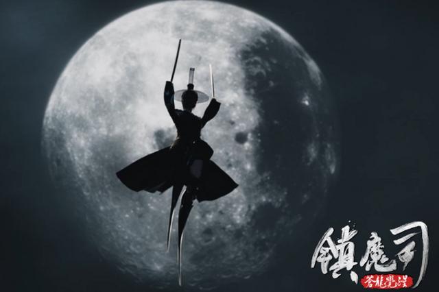 《镇魔司:苍龙觉醒》首映礼收官 再创网大魔幻武侠经典