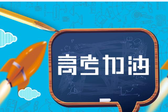@广东高考生 放榜时间提前 这些重要节点请记好!