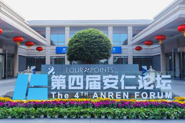 聚焦新型城镇化与乡村振兴 第四届安仁论坛将于10月18日开幕