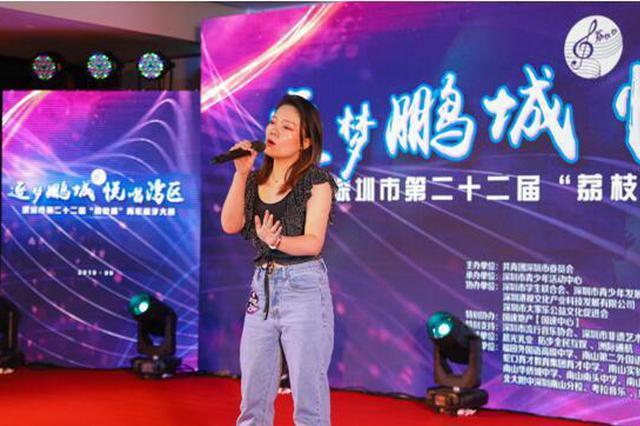 """深圳市第二十二届""""荔枝杯""""青年歌手大赛复赛打响"""
