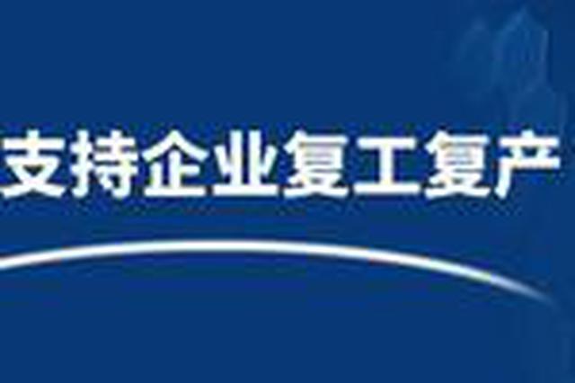 广东省生态环境厅发布9条措施支持企业复工复产